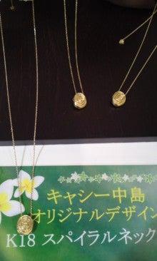 キャシー中島オフィシャルブログ「キャシーマムのパワフル日記」Powered by Ameba-100530_1806~01.jpg