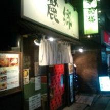 東京 千歳烏山 麺工…