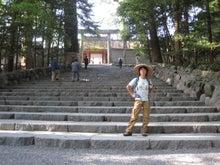 歩き人ふみの徒歩世界旅行 日本・台湾編-内宮境内