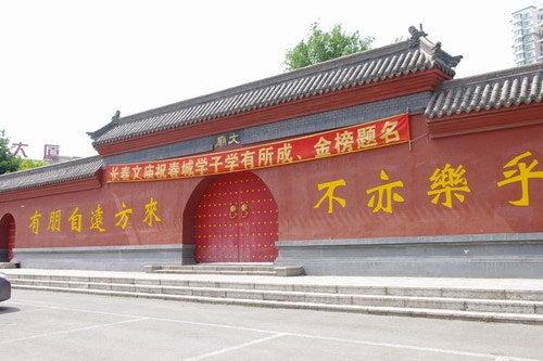 中国大連生活・観光旅行通信**-長春 孔子廟