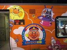 """山岡キャスバルの""""偽オフィシャルブログ""""「サイド4の侵攻」-アンパンマン列車 2"""