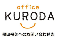 黒田福美オフィシャルブログ「黒田福美  kuroda fukumi」Powered by Ameba-オフィスクロダ