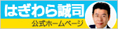 はぎわら誠司公式ホームページ