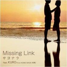 $Missing Linkオフィシャルブログ「No,Missing Link  No,Life」by Ameba-sayo