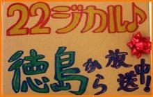 22ジカル♪