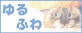 奥様はねこ ~団地妻猫とダーリン絵日記~-ゆるふわ
