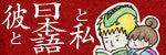 奥様はねこ ~団地妻猫とダーリン絵日記~-彼と日本語と私