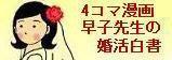 奥様はねこ ~団地妻猫とダーリン絵日記~-早子先生の婚活白書
