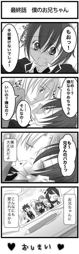 $【漫画】兄プレ!-150