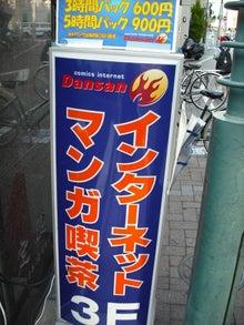 世田谷のマンガ喫茶「ダンサン」