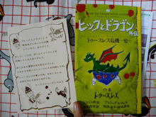 「ひろんぐー」の つぶやき @名古屋-ヒックとドラゴン外伝