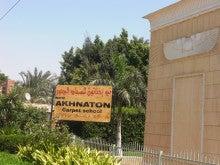 *エジプト留学* カイロで元気になるっ!