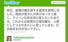 N.Y.に恋して☆-Hatoyama twitter