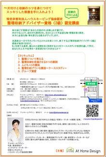 韓国料理サランヘヨ♪ I Love Korean Food-整理収納アドバイザー資格(2級)認定講座