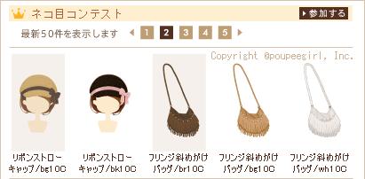 もんじゅのプペブログ-20100608_春物アイテム第2弾その2_2