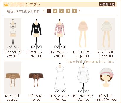 もんじゅのプペブログ-20100608_春物アイテム第2弾その2_1