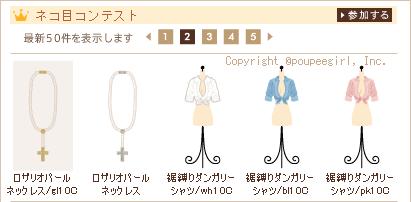 もんじゅのプペブログ-20100607_春物アイテム第2弾その1_2