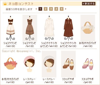 もんじゅのプペブログ-20100607_春物アイテム第2弾その1_1