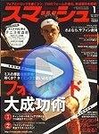 フェデラーと武道・禅の知恵から学ぶテニス上達の極意-フェデラースマッシュ