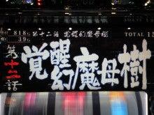 しんのすけオフィシャルブログ「しんのすけBLOG」Powered by Ameba-CA394753.JPG