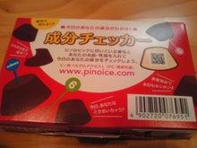 西建社員のブログ-pino2