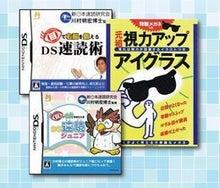 """14日間視力回復プログラム!川村博士の視力回復法""""ジニアスeye 口コミ 方法-1"""
