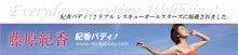 $ ̄ ̄ ̄ ̄ ̄ ̄ ̄眠り製作所ネムリエのリュウ-藤原紀香