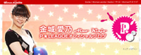 P★LEAGUE Official Blog 金城愛乃 Aino kinjo powered by アメブロ-新ブログバナー