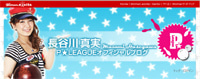 P★LEAGUE Official Blog 長谷川真実 Masami Hasegawa powered by アメブロ-新ブログバナー