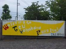 横浜祭徒然日記♪-100605_1049191.jpg