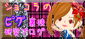 ショコラのピグ裏技研究ブログ