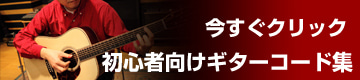 ギター初心者のためのギター上達講座 動画まとめサイト