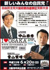 自民党大阪4区支部大会
