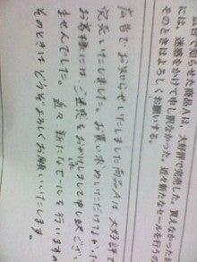 砂溜舞~将来は一歩先ゆくエステティシャン~-100608_2245001.jpg