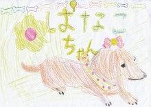 $ペットショップ チャイム-花子の絵