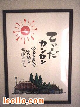 厠(かわや)イヤミ百景-1566