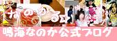 なのかる★_女優&家庭料理研究家・鳴海なのか公式ブログ