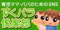 ★お気楽♪ 亀ママ日記★-すくパラ