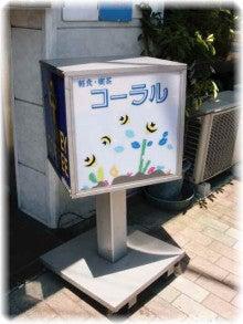 東京モーニング日和-喫茶 コーラル@鴬谷