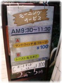 東京モーニング日和-喫茶 コーラル@鴬谷4