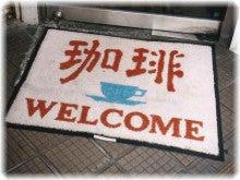 東京モーニング日和-喫茶 コーラル@鴬谷3