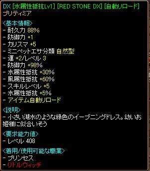 RELI姫のおてんば(?)日記-RSドレス