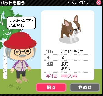 ピグ裏技太郎のブログ