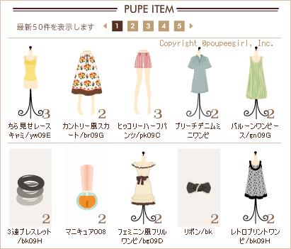 もんじゅのプペブログ-20100612_1