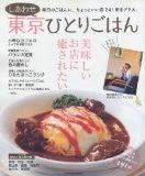 $(基本)東京グルメの食べ歩き飲み歩き