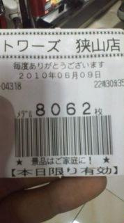 $^レ_^?伝説の龍ちゃん( ^▽^)