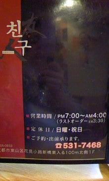 祇園の住人 お水編-100613_0339~02.jpg