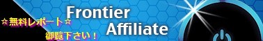 生活の不安が解消できます!毎月5万円楽して稼ぐ、ネットの副業方法大公開!-frontier