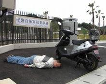 """山岡キャスバルの""""偽オフィシャルブログ""""「サイド4の侵攻」-陸上自衛隊 第50普通科連隊の門前で死体ごっこ 2"""