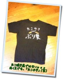 *Saikin* のぶりやん-Tシャツ